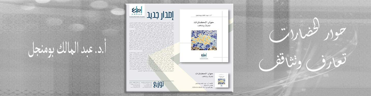 Nouvel ouvrage du Prof. BOUMENDJEL Abdelmalek