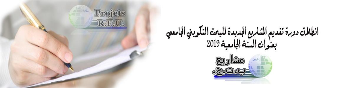 انطلاق دورة تقديم المشاريع الجديدة للبحث التكويني الجامعي بعنوان السنة الجامعية 2019