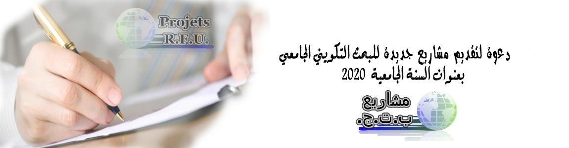 دعوة لتقديم مشاريع جديدة للبحث التكويني الجامعي بعنوان السنة 2020