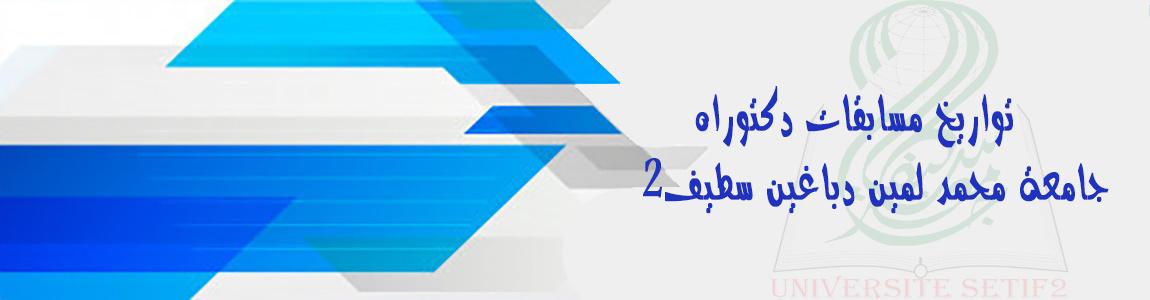 تواريخ مسابقات دكتوراه جامعة محمد لمين دباغين سطيف2