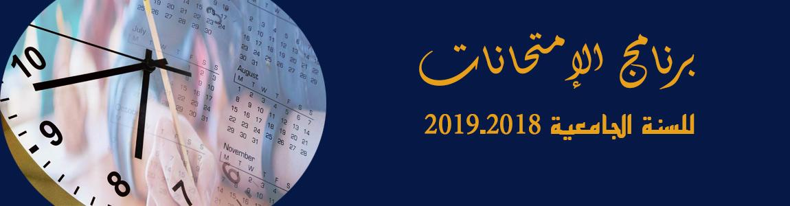 برنامــج الامتحانــات الاستدراكية للسداسي الأول 2018-2019