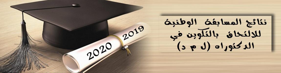 Résultats du concours doctorat LMD 2019/2020