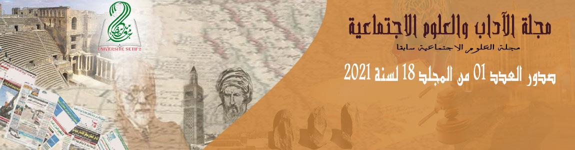 صدور العدد 01 من المجلد 18 لسنة 2021