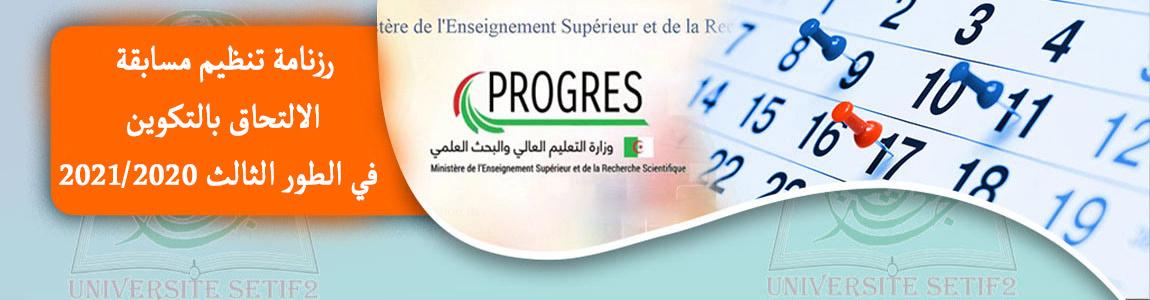 رزنامــة تنظيم مسابقة الالتحاق بالتّكوين في الطّور الثّالث 2020-2021